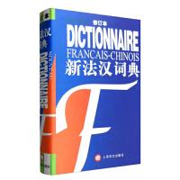 新法汉词典(修订本)32K