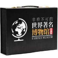 非看不可的世界著名博物馆(共27册,星空灰手提箱限量珍藏版 ,超值附赠:多功能放大镜、2个博物馆纪念文件夹以及12张独