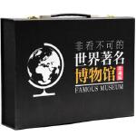 非看不可的世界著名博物馆(共27册,星空灰手提箱限量珍藏版 ,超值附赠:多功能放大镜、2个博物馆纪念文件夹以及12张独家明信片套组)