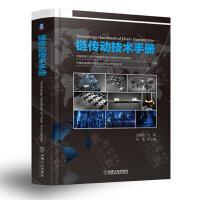 链传动技术手册 链条产品设计 链条制造工艺 链条材料及热处理工艺 链条制造与检测试验 机械工程链传动工程技术书籍全新正版
