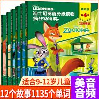 英语绘本11 12岁全套6册迪士尼英语分级读物基础级第4级英文绘本10 12岁小学英语阅读儿童英语绘本三四五六年级英语单
