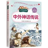 中外神话传说 学习型中国・读书工程教研中心 主编