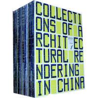 2010中国建筑表现集成(全四册) 北京吉典博图文化传播有限公司 9787560961200