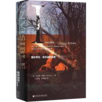甲骨文丛书 隐形军队:游击战的历史