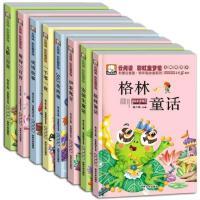 格林童话儿童故事书 带拼音365夜安徒生 一千零一夜 适合一二三四五年级的课外书必读班主任老师推荐经典童话书目 小学生