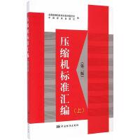 压缩机标准汇编(第二版)(上) 9787506677158 全国压缩机标准化技术委员会,中国标准出版社 中国标准出版社