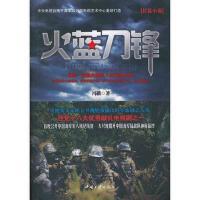 【二手旧书9成新】火蓝刀锋 冯骥 中国三峡出版社 9787802238282