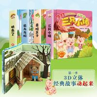 立体书经典童话动起来全4册儿童绘本故事3d翻翻书0-3岁适合一两三岁宝宝书籍看的启蒙认知洞洞书撕不烂 1-2周岁婴幼儿