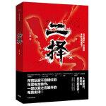 【新书店正版】二择,宁迦,中信出版集团,中信出版社9787508683126