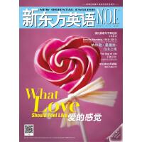 新东方英语(2014年2月号)--新闻出版署外语类质量优秀期刊!