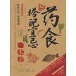 2014牛皮纸版31.药食搭配宜忌一本全