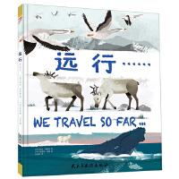 """远行:生命不可思议的旅程(2018""""中国童书榜""""百佳童书奖!英国Quarto集团年度重磅,版权售出近10国)"""
