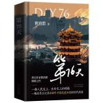 第76天(一幅全景式记录2020年中国抗疫历程的时代画卷)