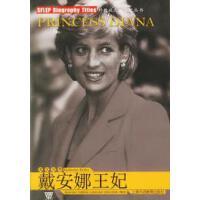 【二手书旧书95成新】 戴安娜王妃 克鲁恩(Krohn,K.) ,陈菊 注 上海外语教育