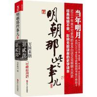 明朝那些事儿(新版)第2部,万国来朝 浙江人民出版社
