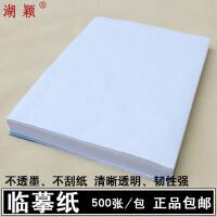 湖颖 硫酸纸描图纸硬笔书法临摹纸透明拷贝纸书法纸练习描红纸毛笔钢笔