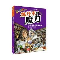 炼丹术的魔力:牛顿身边的侦探故事 9787510131738 [德]安内特诺伊鲍尔 中国人口出版社
