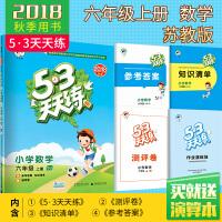 曲一线 2018秋新品 六年级上册数学 苏教版SJ