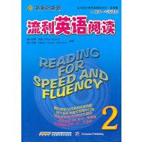 【引进版】指南针英语・流利英语阅读2 (适合高一年使用,配套MP3免费下载)