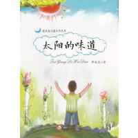 蓝月亮儿童文学丛书:太阳的味道