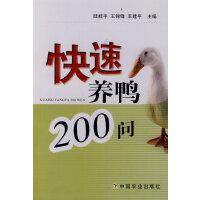 快速养鸭200问