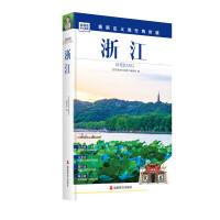 发现者旅行指南-浙江