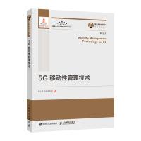 国之重器出版工程 5G移动性管理技术