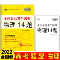 天利38套 物理 2022高考适用 全国卷高考全题型