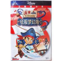 新华书店 原装正版 外国动画电影 杰克 梦幻岛海盗 征服梦幻海DVD9