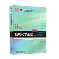 义博!2017年新版 北大 结构化学基础 第5版第五版 周公度 北京大学出版社 基础结构化学教材 结构化学原理
