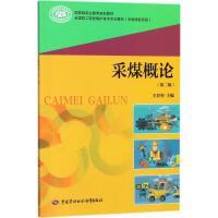 采煤概论(第2版) 中国劳动社会保障出版社