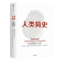 二手旧书8成新 人类简史:从动物到上帝(新版) 9787508660752