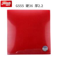 乒乓球拍胶皮 G555反胶 乒乓球套胶 兵乓球专业胶皮 G555 红色 36度 厚2.2