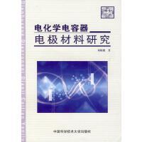 �化�W�容器��O材料研究 �梅根 著 中��科�W技�g大�W出版社【正版��籍,放心�】