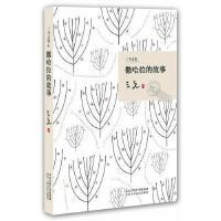 撒哈拉的故事三毛 著北京十月文艺出版社9787530209653【特价活动】