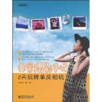 非常摄影手记 - 2天玩转单反相机贾铁英、焦点电子工业出版社9787121103001