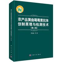 农产品黄曲霉毒素抗体创制原理与检测技术(第二版)