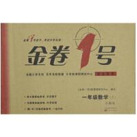 正版速发 金卷1号:一年级数学上 《金卷1号》新课程研究中心 编 9787537965019 希望出版社