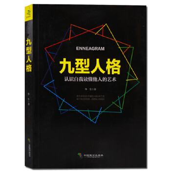 人格心理学书籍九型人格 培养学生良好心理素质 促进整体素质 青少年课外阅读书籍 中国致公出版社【出版社直供】