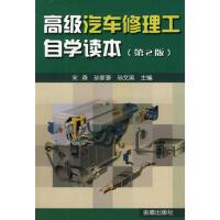 高级汽车修理工自学读本(第2版)9787508252698 宋森,孙家豪,孙文英 金盾出版社