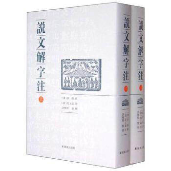 说文解字注(点校整理大字版全二册,繁体竖排) 说文解字问世两千年来的总结之作,段玉裁三十年苦心孤诣,一生学问尽瘁其中。