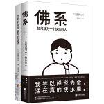 """日式思维书系2本:情商高就是会说话,快乐就是要学会""""佛系思考"""""""