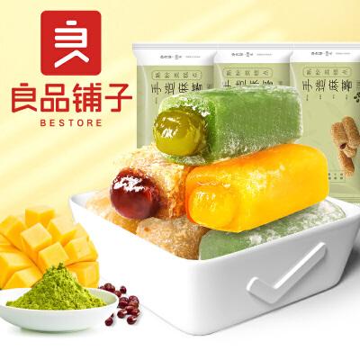 良品铺子 爆浆麻薯150g*3袋(抹茶+芒果+红豆各一袋)糯米糍手工夹心麻薯干吃汤圆点心糕点零食小吃