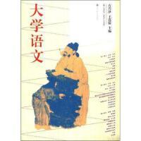 【旧书二手书8成新】大学语文 石兴泽 高等教育出版社 9787040340259
