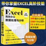 Excel数据处理与分析 excel函数公式表格制作计算机零基础办公软件教程书籍 电脑数据透视表电子表格分析自学入门教材