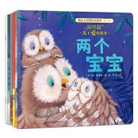 暖房子经典绘本系列・第十辑・陪伴篇(套装共6册)