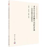 李家沟遗址与旧新石器时代过渡:嵩山东麓农业起源研究