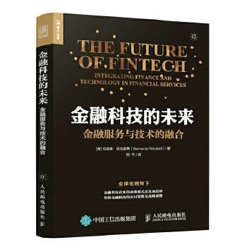 金融科技的未来 金融服务与技术的融合