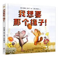 我想要那个橡子!(奇想国童书)帮助3-7岁孩子建立基本人际交往能力