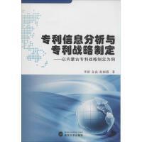 专利信息分析与专利战略制定:以内蒙古专利战略制定为例 李新